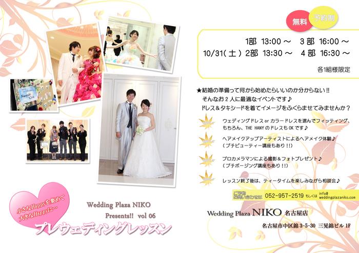 プレウェディング10月31日(NIKO).jpg