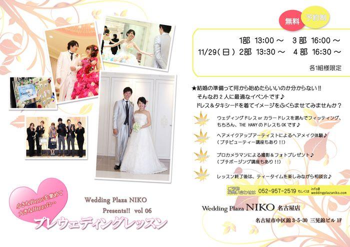 プレウェディング11月29日(NIKO).jpg