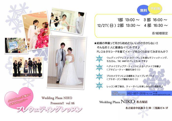 プレウェディング12月27日(NIKO).jpg