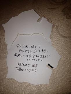 村瀬ちゃん 021.JPG